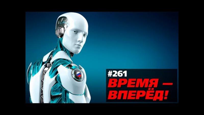 Что Россия даёт миру Неожиданные товары и технологии (Время-вперёд! 261)