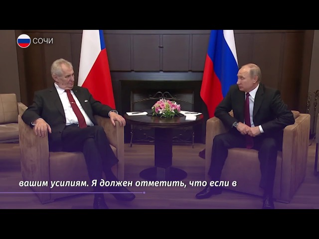 Владимир Путин встретился с Милошем Земаном в Сочи