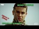 ВОИН Savasci СЕРИЯ 1 русская озвучка