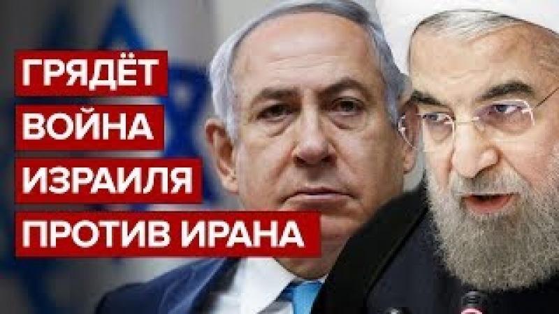 Грядёт война Израиля против Ирана