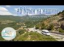 Трасса Севастополь Ялта - Сами в Крым и Рим
