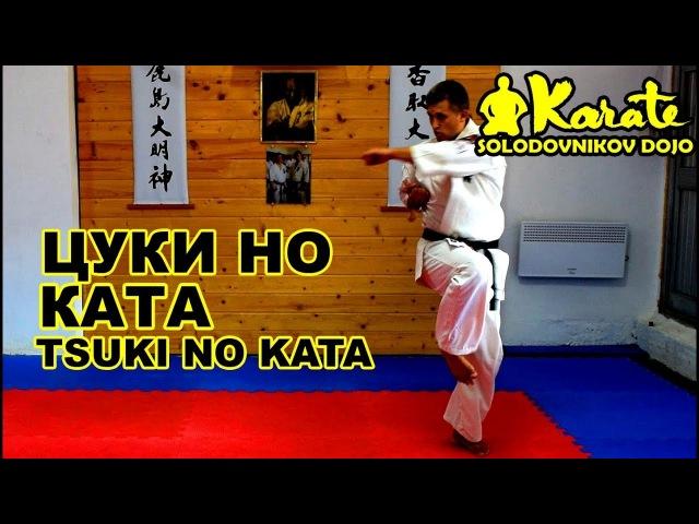 Цуки но ката киокушинкай каратэ | Tsuki no kata So-kyokushin karate