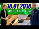 Место встречи 18 01 2018 Отношения России и 3anaдa
