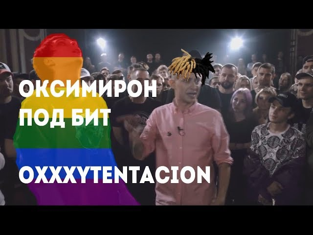 OXXXYTENTACION под бит (VERSUS X SLOVOSPB: Oxxxymiron VS Слава КПСС (Гнойный))