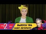 Успеть за 24 часа  Выпуск 184  Санкт-Петербург