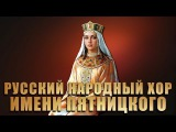 Концерт - Государственный академический русский народный хор имени М Е Пятницкого