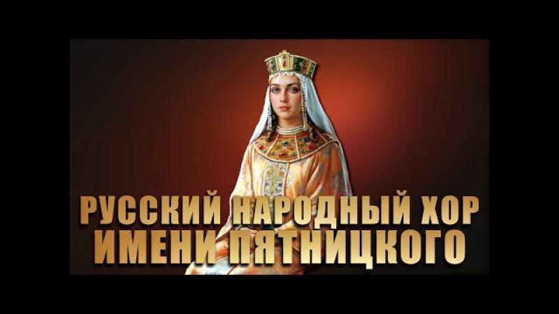 Концерт - Государственный академический русский народный хор имени М Е Пятницко...