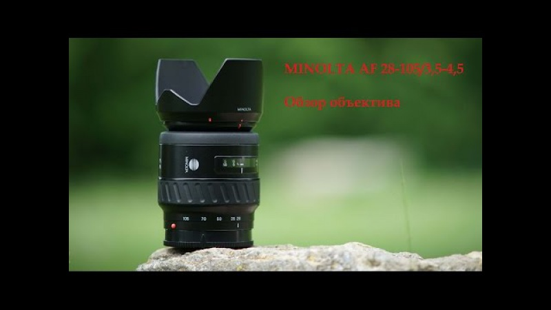 Minolta AF 28-105/3,5-4,5. Обзор объектива на Sony Alpha 7.