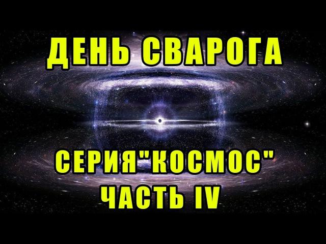 День Сварога. Серия Космос. Часть IV ltym cdfhjuf. cthbz rjcvjc. xfcnm iv