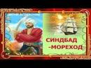 Сказки на ночь. Аудиосказка Приключения Синдбада-Морехода. Аудио - сказки