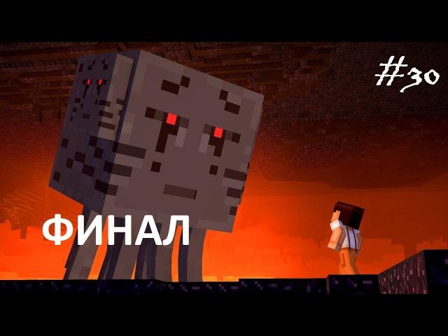 Minecraft Story Mode: Сезон 2 - Эпизод 3- Больше чем чувство Трехголовый гаст