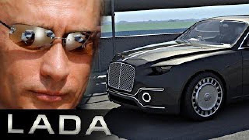 Lada President - новый лимузин Путина 2018