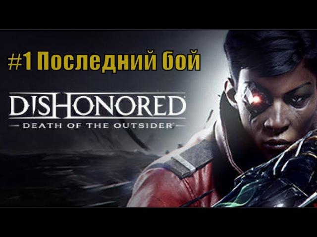 Dishonored 2: Death of the Outsider. Последний бой Прохождение 1   стелс