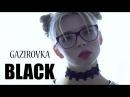 GAZIROVKA Black 2017 Часовая версия