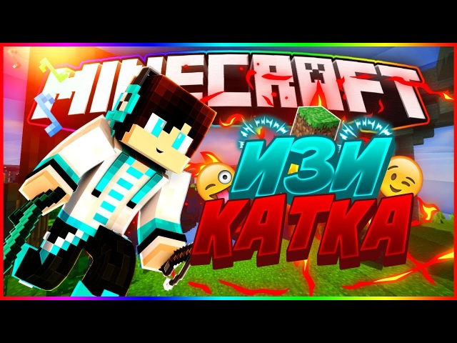 ИЗИ КАТКА MINECRAFT BED WARS