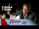 Тайны следствия 10 сезон 16 серия - Любовь к деньгам с первого взгляда 2011