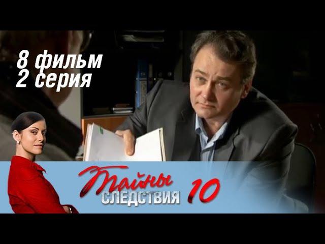 Тайны следствия 10 сезон 16 серия - Любовь к деньгам с первого взгляда (2011)