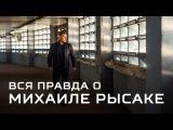 Вся правда о Михаиле Рысаке