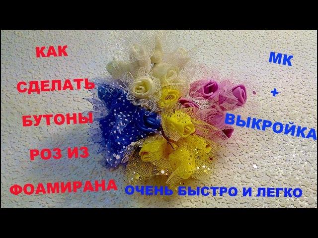 Как сделать Бутон Розы из Фоамирана / МК с Выкройкой / How to Make a Rosebud