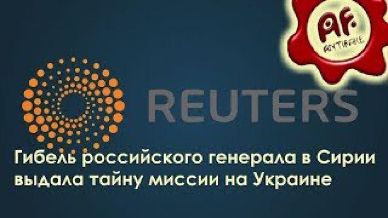 Рейтер: Гибель российского генерала в Сирии выдала тайну миссии на Украине