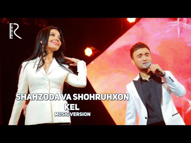 Shahzoda va Shohruhxon - Kel | Шахзода ва Шохруххон - Кел (music version)
