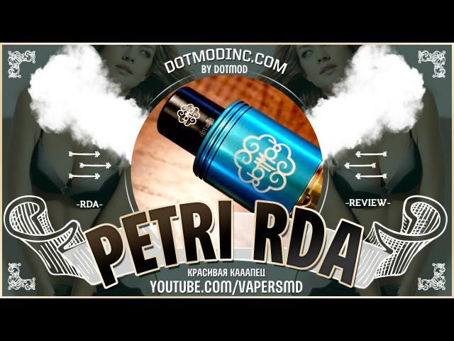 Petri RDA v1.5 | by dotmod | красивая каааапец