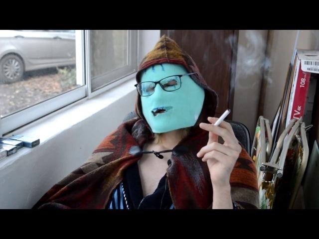 Я просто сижу курю на балконе и постигаю Дзен. Психософия. Осенняя депрессия с психом.