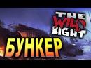 The Wild Eight ▶▶▶САМАЯ ПРОДУКТИВНАЯ СЕРИЯ ▶▶▶ ОТКРЫЛИ ВСЕ КОМНАТЫ В БУНКЕРЕ