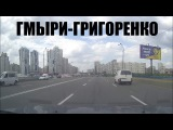 Позняки, ул. Бориса Гмыри и Петра Григоренко