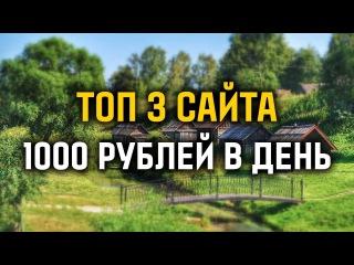 ЛУЧШИЕ САЙТЫ КОТОРЫЕ ПЛАТЯТ 1000 РУБЛЕЙ В ДЕНЬ