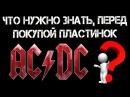 Что нужно знать, перед покупкой пластинок AC/DC