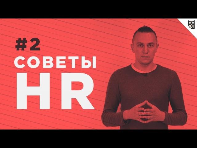 Советы HR - 2 - Где размещать резюме и искать работу мечты