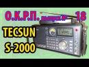 TECSUN S 2000 Самый подробный обзор