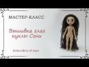 Как вышить глаза вязаной кукле Соне как сделать волосы и уши