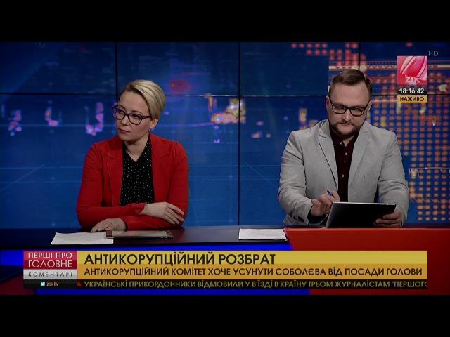 Про звільнення з посади керівника комітету - нардеп Єгор Соболєв