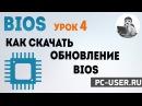 BIOS Урок 4 Как скачать обновление БИОС