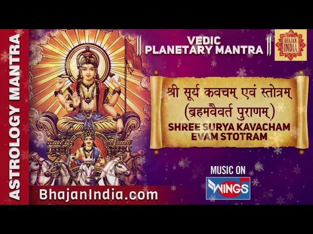 Shree Surya Kavacham Evam Stotram Powerful Mantra Vedic Planetary Mantra