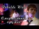 Rebelde Way Смертельное оружие