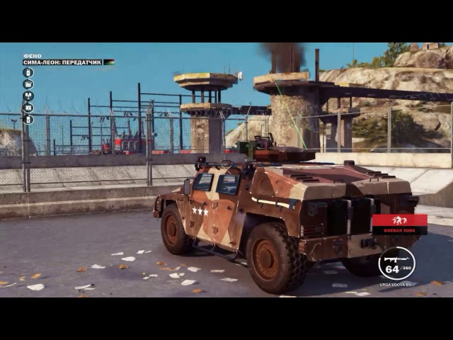Sima Leon transmitter / Just Cause 3
