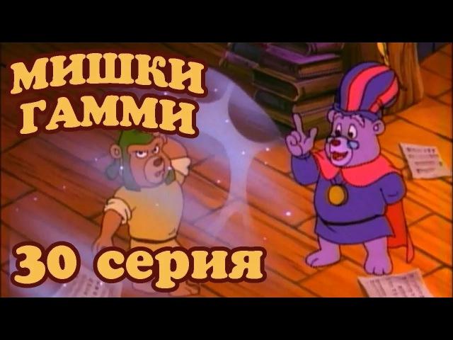 Приключения Мишек Гамми.30 серия(Нелегкая работа Колдуна)