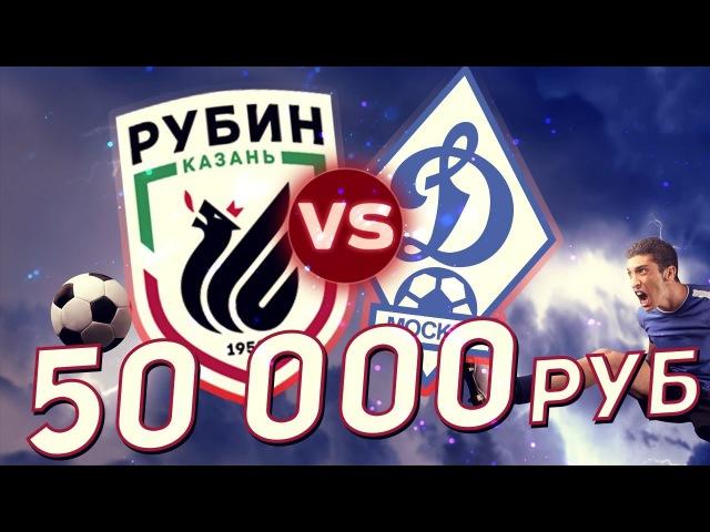 ПРОГНОЗ РУБИН - ДИНАМО М | СТАВИМ 50 000 РУБ 21.10.2017