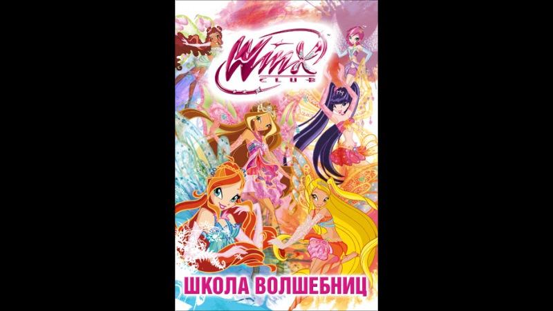 Клуб Винкс – Школа волшебниц Сезон 5 Рождество в Магиксе