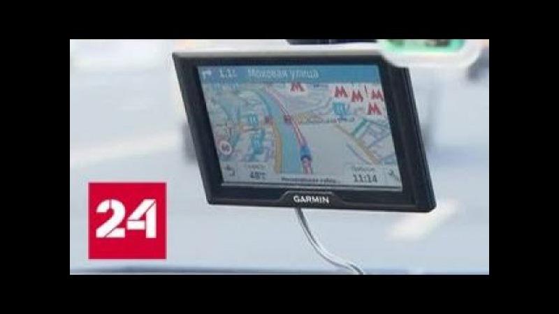 Сбои в работе GPS: навигаторы отбились от спутников - Россия 24