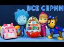 Жадина Говядина Все Серии Подряд - Щенячий Патруль, Киндер Сюрприз - на русском языке