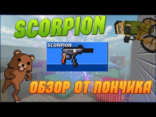Обзор SCORPION,Блокада(3D FPS Online).
