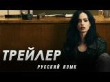 Джессика Джонс - Трейлер 2 сезона #2 (Русская Озвучка)