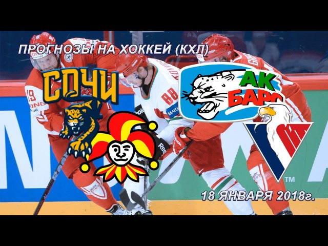 Прогноз на хоккей, КХЛ и НХЛ, Сочи - Йокерит, Ак Барс - Слован Братислава