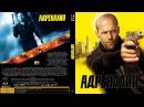 Фильм. Адреналин (2006) Джейсон Стэйтем