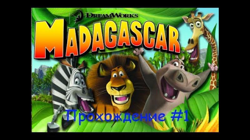 Первое игровое видео   Прохождение Мадагаскар 1