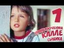 Приключения Калле-сыщика. 1 серия 1976. Детский фильм Золотая коллекция